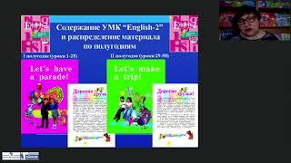 Особенности обучения лексике и грамматике в УМК «Английский язык. 2 класс»