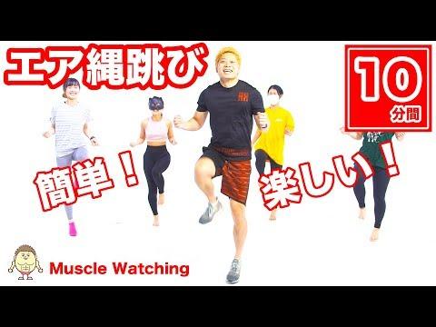【10分】エア縄跳びで痩せる!0円で家で楽しく簡単脂肪燃焼有酸素運動!   Muscle Watching