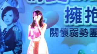 2014/11/14-楊靜《愛情恰恰、老婆》彰化二林為愛啟程感恩晚會