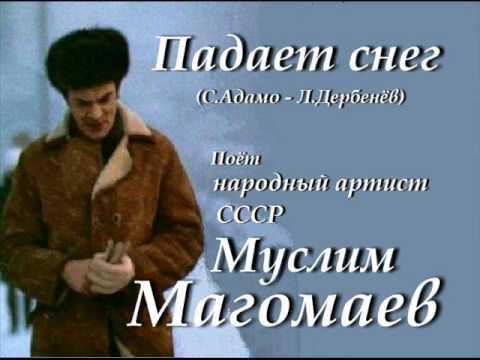 Клип Муслим Магомаев - Падает снег