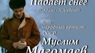 Падает снег - Муслим Магомаев