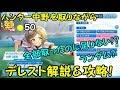 【デレスト解説&攻略】中野さん最強スキル「ハンター中野」獲得プレイを完全公開!【八月のシンデレラナイン】