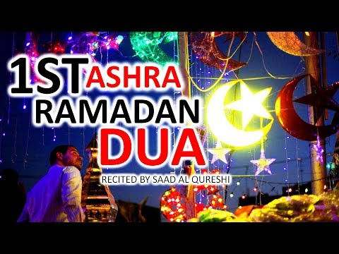 RAMAZAN 2019 1ST ASHRA DUA ♥ PRAYER FOR FIRST 10 DAYS OF RAMADAN 2019 ♥ MUST LISTEN!