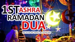 RAMAZAN 2019 1ST ASHRA DUA ♥ PRAYER FOR FIRST 10 DAYS OF RAMADAN 2019 ♥ MUST LISTEN!