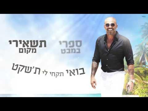 אייל גולן - תבואי היום - קריוקי - Eyal Golan - Come Today - KARAOKE