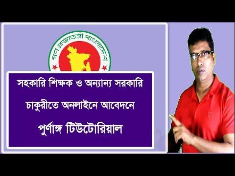 BD Job: Govt. High School Assistant Teacher(সহকারি শিক্ষক)Application - How to apply✔️  TechYouTube