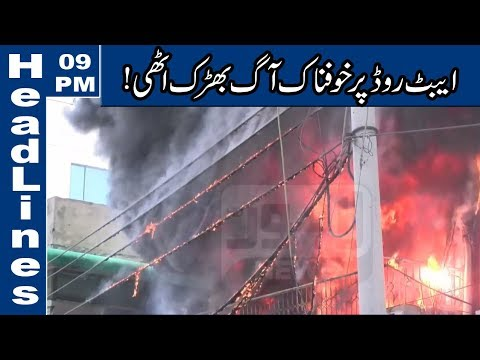 Fire Breaks Out At Abbott Road | 09 PM Headlines – 25 June 2019 | Lahore News HD