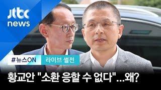 """'패트 수사' 황교안 출석 """"한국당, 소환 응할 수 없어""""…왜? [라이브썰전 H/L]"""