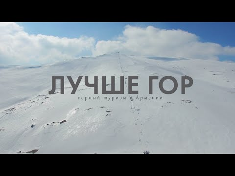 Горный туризм | Армения | Самокат (2019)