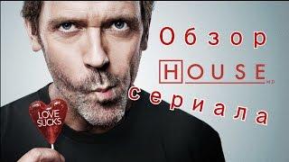 Обзор сериала Доктор Хаус (House  M. D.)