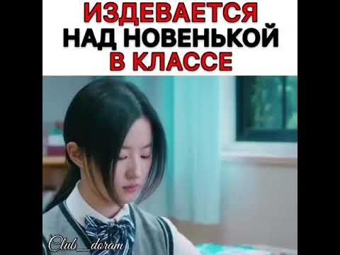 Издевается над новенькой / ДОРАМА : СТОЛЬ МОЛОДЫ 2