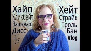 """Мой """"крутой"""" запас слов, которые я не знала до блогерства) Кофе - чай - vlog."""