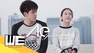 ระหว่างเราสองคน - เอ๊ะ จิรากร 【OFFICIAL MV】