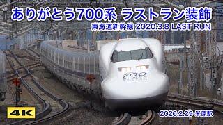 ありがとう700系 ラストラン装飾 団体臨時列車 C53&C54編成 2020.2.29【4K】