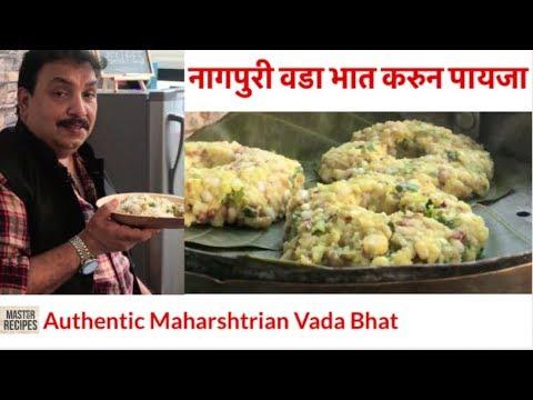 рдирд╛рдЧрдкреБрд░реА рд╡рдбрд╛ рднрд╛рдд /Nagpuri Vada Bhat/Authentic Maharashtrian Rice/ Traditional Wada Bhat/ One pot meal