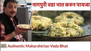 नागपुरी वडा भात /Nagpuri Vada Bhat/Authentic Maharashtrian Rice/ Traditional Wada Bhat/ One pot meal
