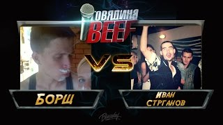 Говядина Beef Жребий брошен 1/8 финала: Борщ VS Иван Строганов