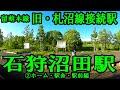 【古のターミナル駅】留萌本線・石狩沼田駅を現地調査②駅舎・ホーム・駅前編