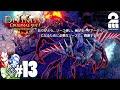 #13【RPG】弟者,兄者,おついちの「Divinity :Original Sin 2」【2BRO.】
