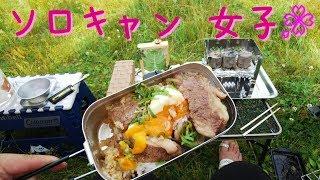 ソロキャン 女子🌸メスティンご飯🌸カマドスマートグリル🌸アウトドア🌸キャンプ🌸ワンタッチテント🌸キャンプ飯