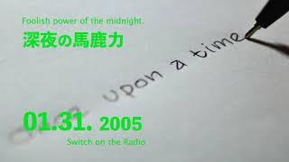 TBSラジオ JUNK 伊集院光 深夜の馬鹿力 2005年1月31日放送 ------------...
