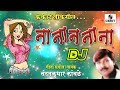 Na Na Na DJ - Marathi Lokgeet - Official Audio - Sumeet Music