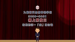 Publication Date: 2021-05-07 | Video Title: 校長的話 (20-21 九龍塘天主教華德學校 - 開放日)