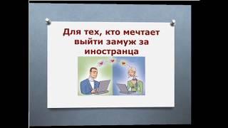 #320 Знакомства с иностранцами. Реальные истории Светлана 1/3 /Клуб