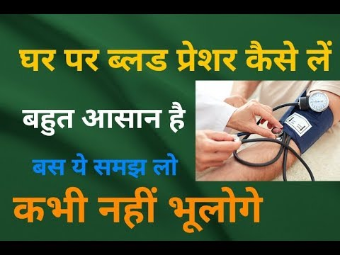 How to check blood pressure at Home |  Blood Pressure Manually | B.P Measurement