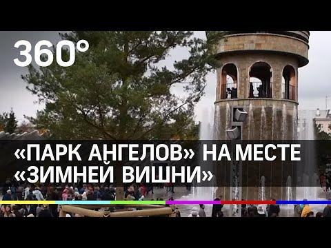 Парк Ангелов вместо сгоревшей «Зимней вишни»: в Кемерово на месте гибели детей открыли мемориал