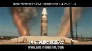 『世界が燃えつきる日 特別版』 DVD用トレイラー DAMNATION ALLEY