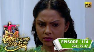 Sihina Genena Kumariye | Episode 114 | 2021-02-27 Thumbnail