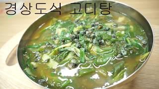 경상도식 맛있는 고디탕 (다슬기국) [상어이모]