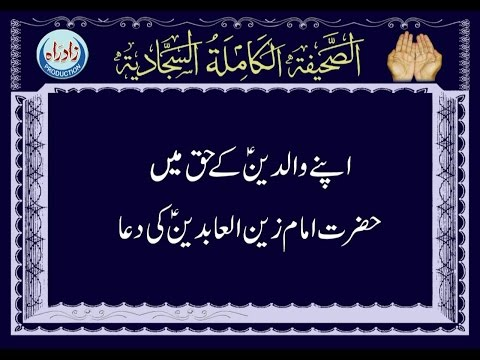 Dua 24 - His Supplication for his Parents with urdu translation