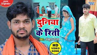दुनिया को आइना दिखने वाला ये गाना आपका दिल जीत लेगा - Ankush Raja - Bicharawa Alaga Alaga Ba