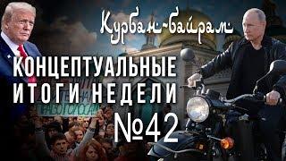 Путин, Крым, Трамп и СССР, Курбан-байрам против майдана