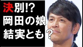 岡田結実 ますだおかだ・岡田圭右の離婚報道で困惑!?共演NGの理由.
