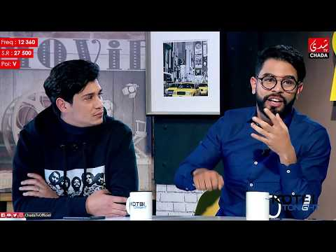 THE KOTBI TONIGHT : HAMZA FILALI et ZOUHAIR ZAIR et RABII SKALI