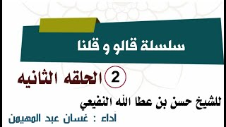 حلقه قالو و قلنا || الحلقه الثانيه || آداء : غسان عبد المهيمن