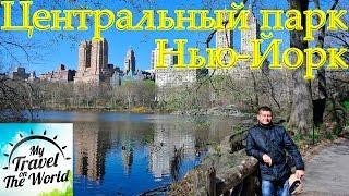 Центральный парк в Нью-Йорке в США, Манхеттен, серия 488(Нью-Йорк расположился в устье реки Гудзон. Сегодня он разделен на 5 больших районов: Манхэттен, Бронкс, Брукл..., 2016-09-04T16:00:05.000Z)