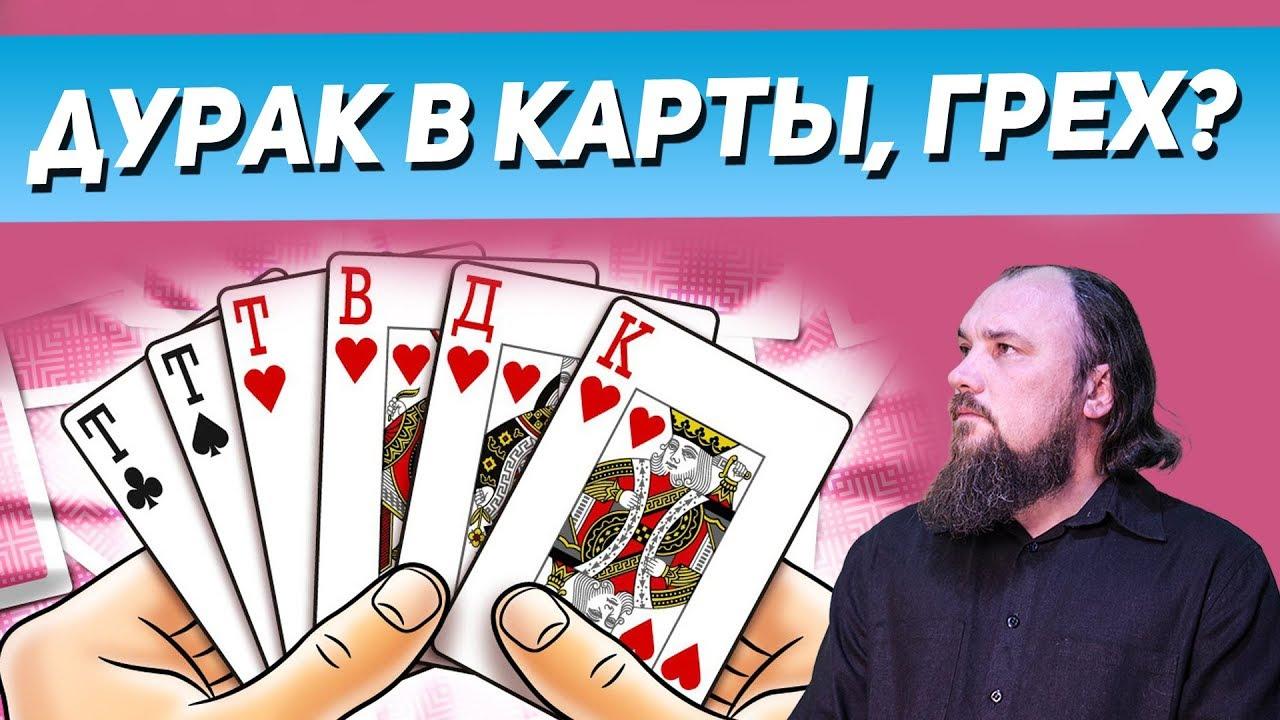 Можно ли православным играть в карты детские игровые аппараты бу