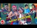 Download New Nepali Lok Dohori | Pani Mitho Kal Kal Kuwako - Dinesh Thapa & Pooja Puri Ft. Chanda Dahal MP3 song and Music Video