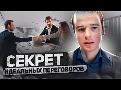 Секрет идеальных переговоров / Сократовский метод / принцип 3 ДА