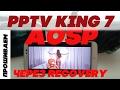 PPTV KING 7 Прошивка AOSP через RECOVERY mp3