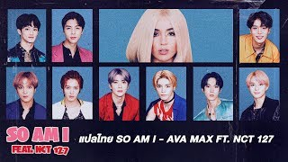Download [ซับไทย] So Am I - Ava Max ft. NCT127