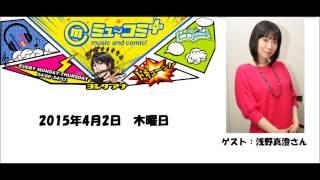 ミューコミ+プラス 木曜日 浅田真澄さん 2015年4月2日 宮川美保 検索動画 8