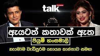 talk-with-chatura-piyumihansamali
