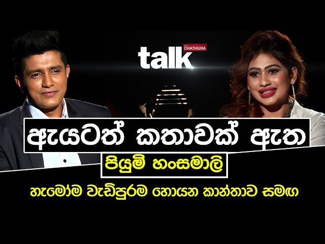 ඇයටත් කතාවක් ඇත - පියුමි හංසමාලි | TALK WITH CHATHURA #piyumihansamali #talkwithchatura