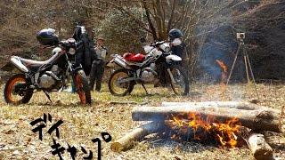 デイキャンプツーリング始めました♪②(焚火バーベQ・枯れ木を集めて火起こしだ!!)