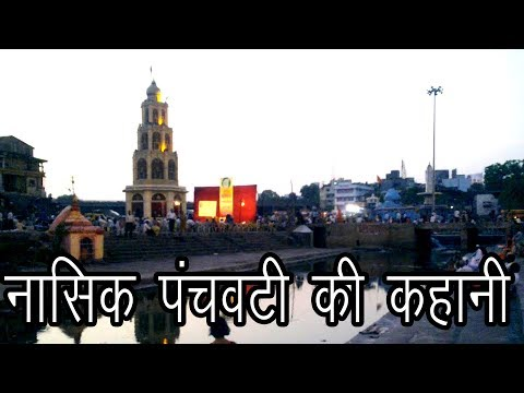नासिक पंचवटी की कहानी | Story of Nashik Panchavati